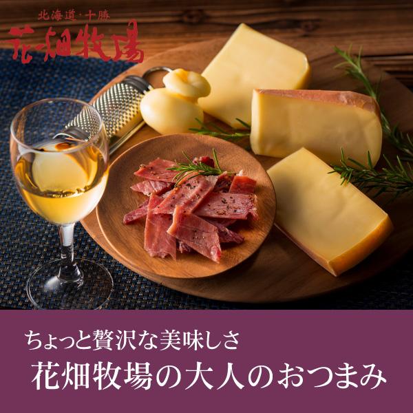 花畑牧場 大人のおつまみセット【送料無料】