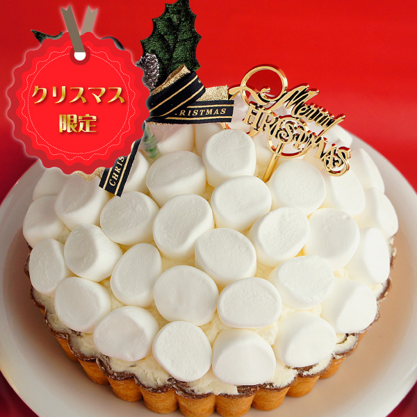 クリスマスマシュマロタルト【送料無料】【ケーキ】