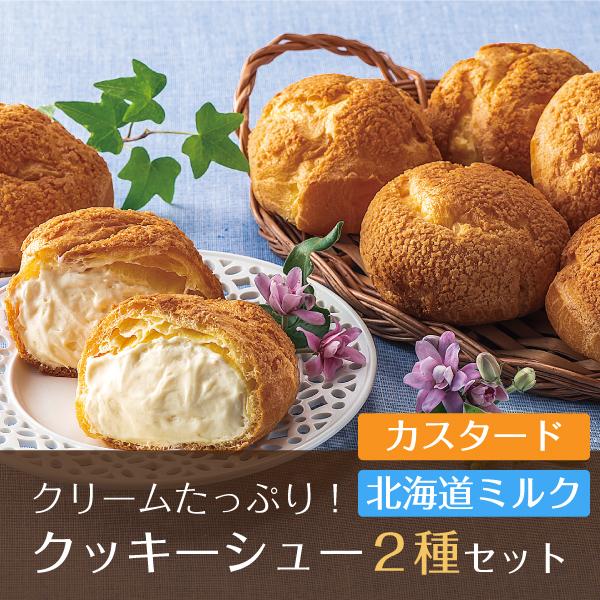 ベイクドアルル クッキーシューギフト 2種(カスタード・ミルク) 9個入【送料無料】