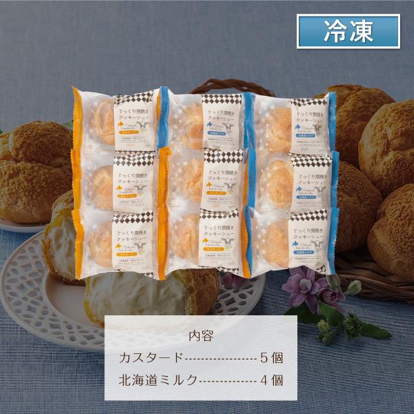 ベイクドアルル クッキーシューギフト 2種(カスタード・ミルク) 9個入【送料無料】【ギフトセット】【詰め合わせ】【北海道】【シュークリーム】