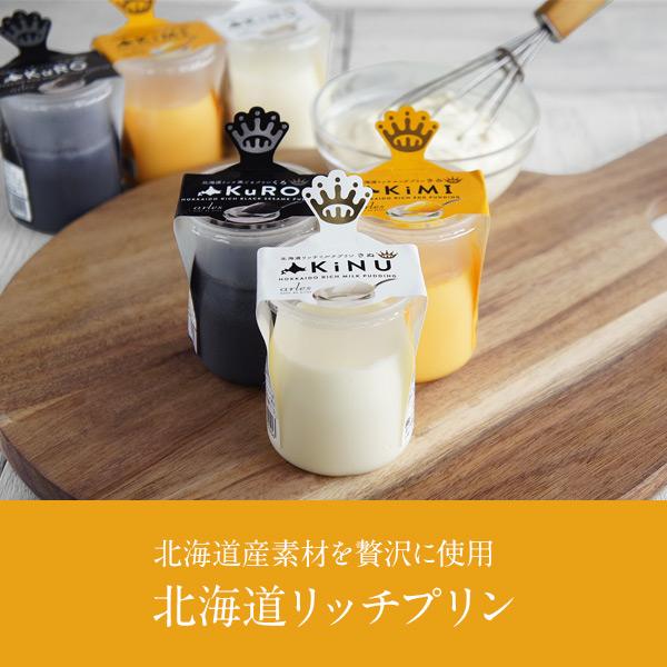ベイクド・アルル 北海道リッチプリン3種6個セット【送料無料】