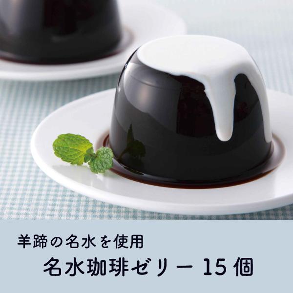 北海道ミネラルウォーター 名水珈琲ゼリー 樽型 15個入【送料無料】