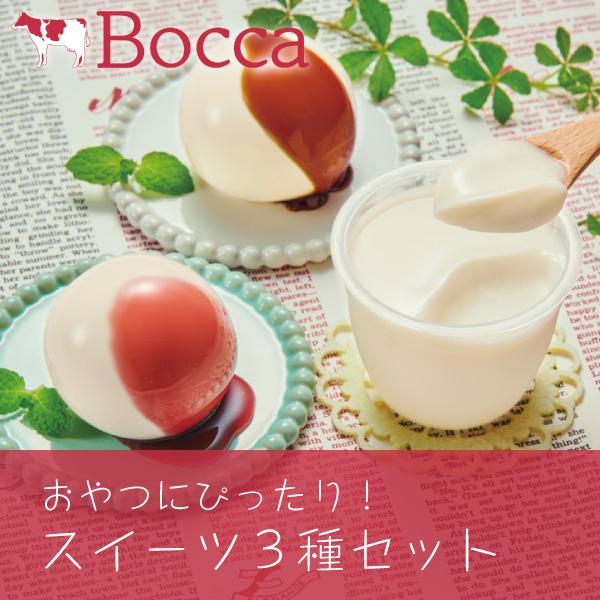 Bocca おやつの時間【送料無料】