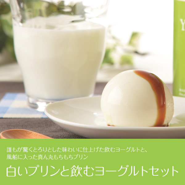 牧家 白いプリン・飲むヨーグルトセット【送料無料】【ギフトセット】【詰め合わせ】【北海道】【プリン】【飲むヨーグルト】