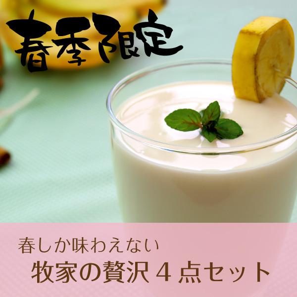 春限定 牧家のラッシー&スイーツアソート【送料無料】