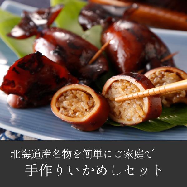 マルモ食品 手作りいかめしセット【送料無料】