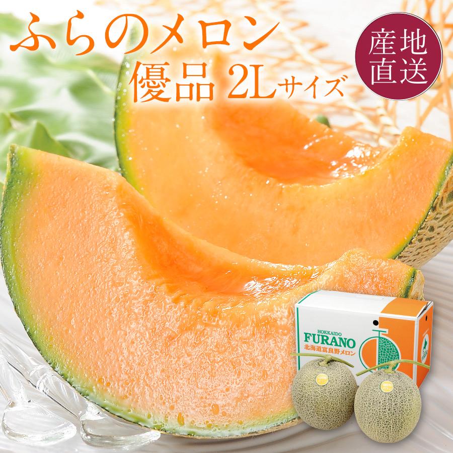 ふらのメロン 優品 2玉 2L(約1.6kg)【7月中旬よりご注文順に発送】【送料無料】