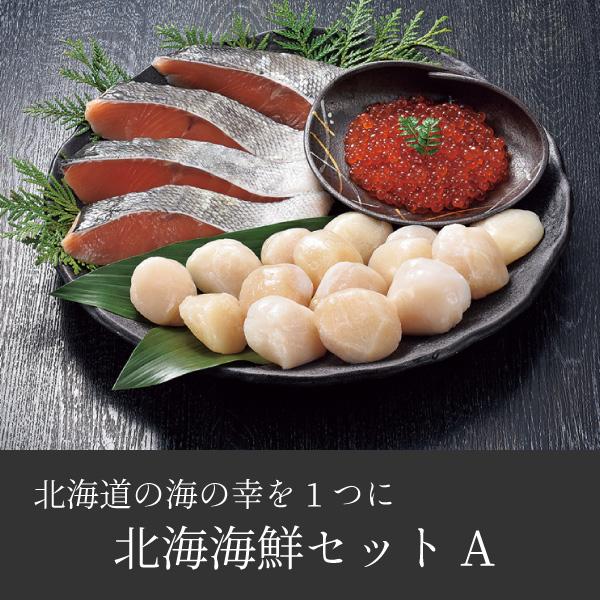 カネサン佐藤水産 北海海鮮セット(A)【送料無料】