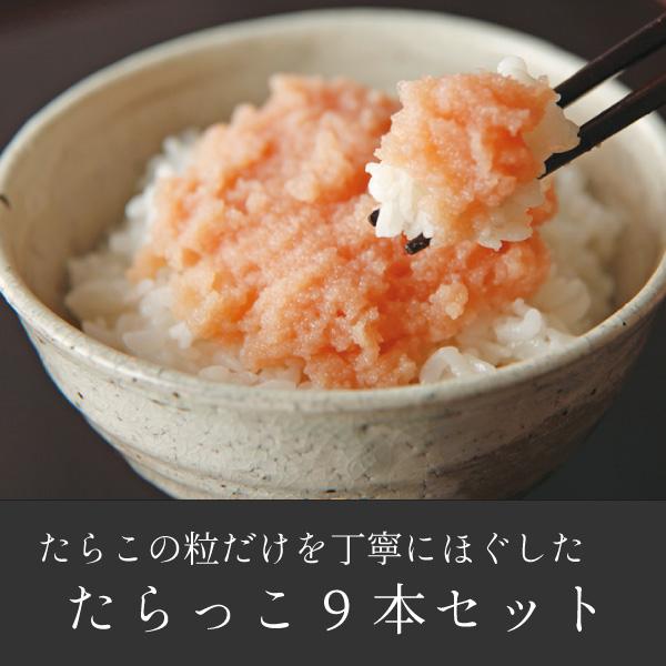 マルスイフーズ たらっこ(9本セット)【送料無料】