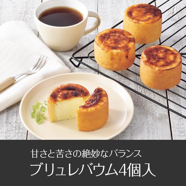 円甘味 ブリュレバウム4個入 【送料無料】