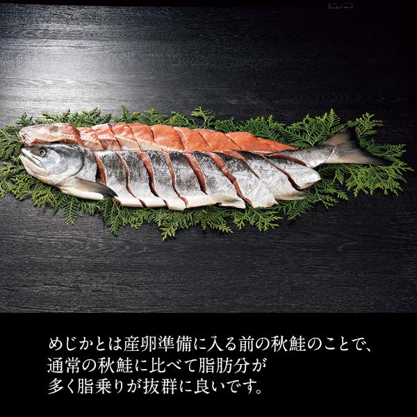 知床めじか鮭姿切身(甘塩)1.9kg