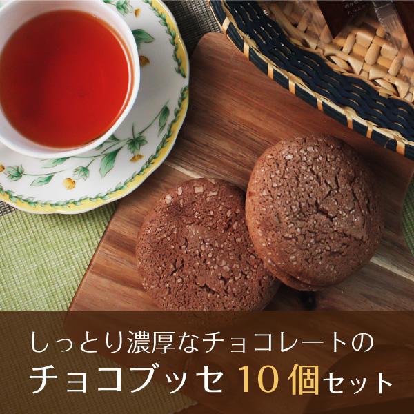 チョコランド10個入【送料無料】【バレンタイン】
