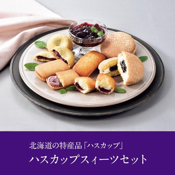 三星 ハスカップアソートセット【送料無料】