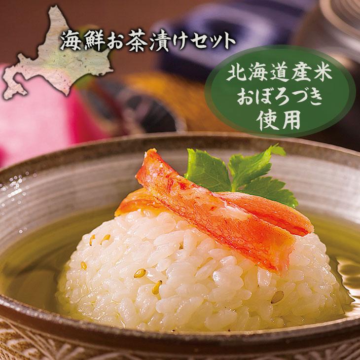 見方 海鮮茶漬けセット 4種×2【送料無料】