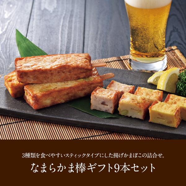見方 なまらかま棒ギフト9本セット 【送料無料】