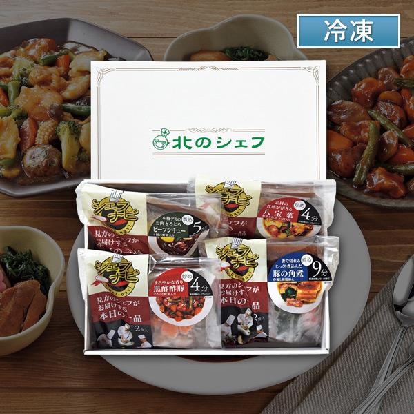 見方 北のシェフミールキット4種ギフト 【送料無料】