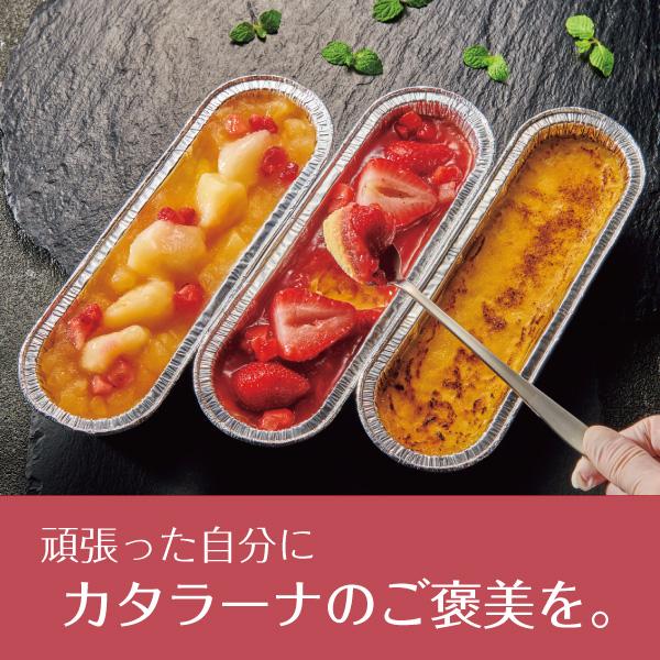 みれい菓 札幌カタラーナバラエティセットL【送料無料】