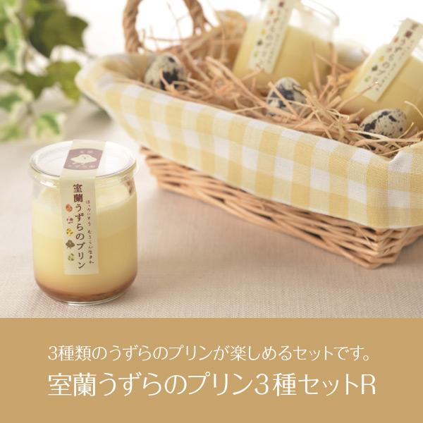 室蘭うずら園 室蘭うずらのプリン3種セットR 【送料無料】