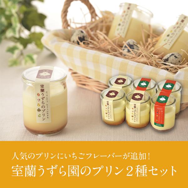 室蘭うずら園 室蘭うずらのプリン2種セット【送料無料】