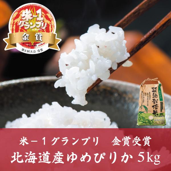 岩見沢産 北海道米ゆめぴりか 5kg【送料無料】【北海道産】
