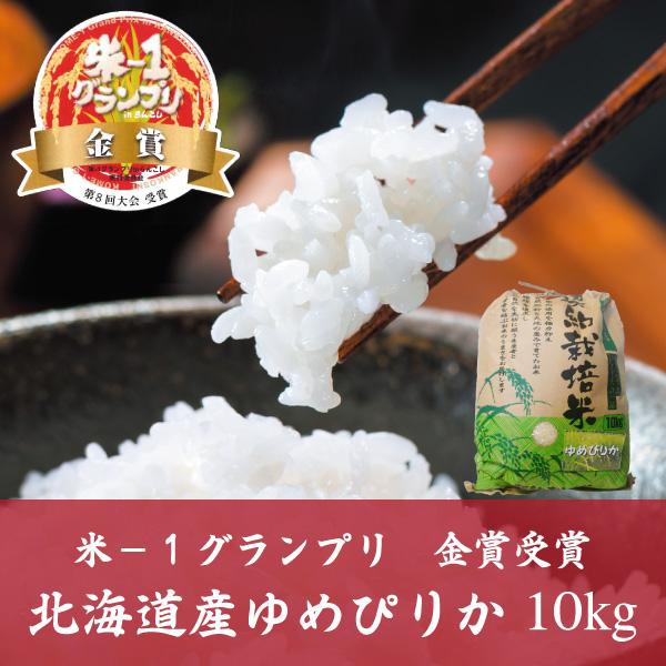岩見沢産 北海道米ゆめぴりか 10kg【送料無料】