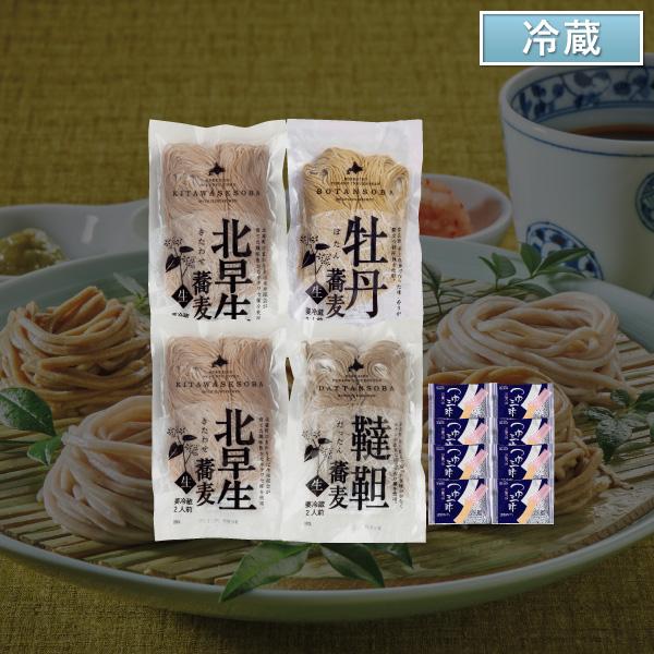 北海道産蕎麦味巡りギフト【送料無料】