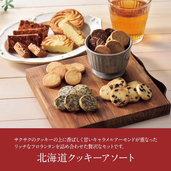 六美 北海道クッキーアソート 【送料無料】