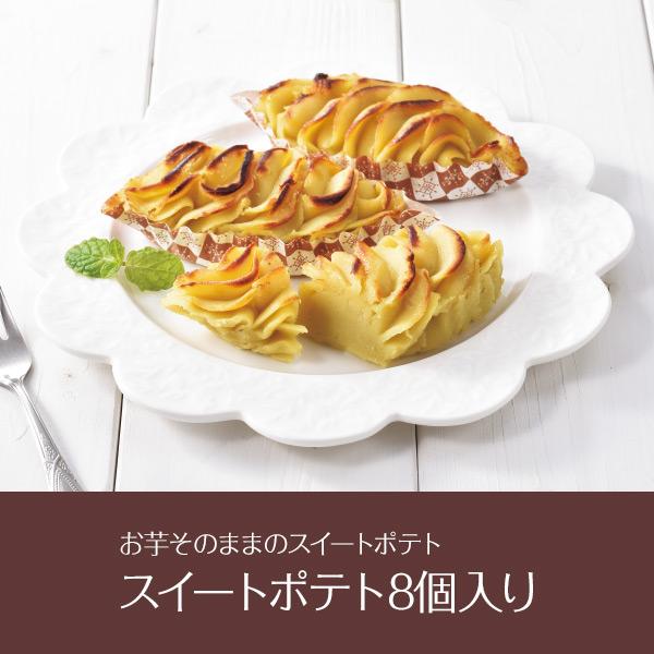 六美 スイートポテト8個入り 【送料無料】