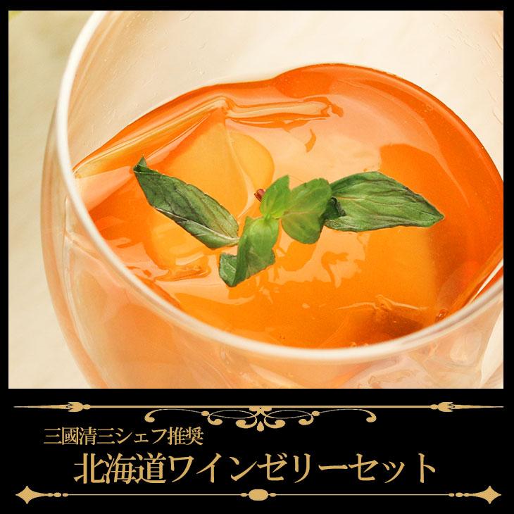 三國推奨 北海道ワインゼリーセット(6個)