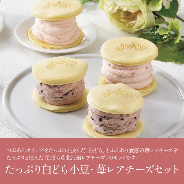 わらく堂 たっぷり白どら小豆・苺レアチーズセット 【送料無料】