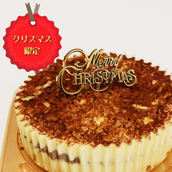 クリスマスティラミス4号H【送料無料】【北海道】