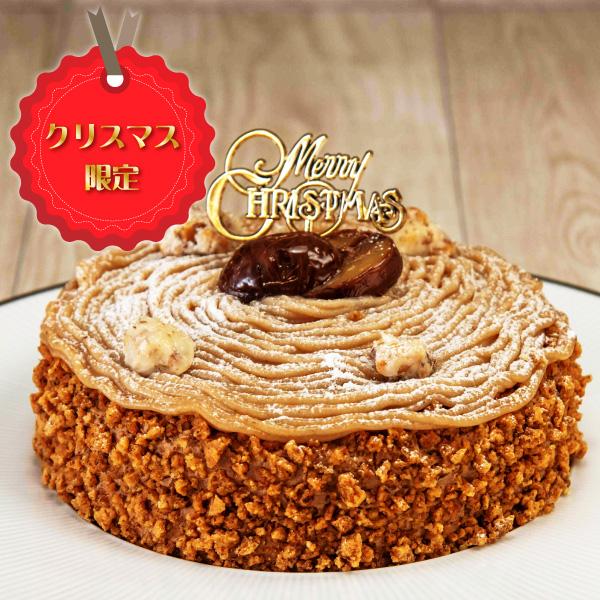 クリスマスモンブラン5号'18【送料無料】【ケーキ】