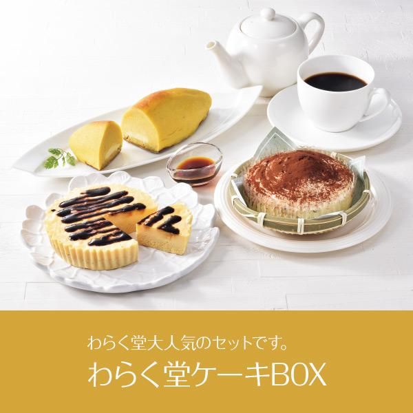 わらく堂 わらく堂ケーキBOX(スィートポテト、プリンケーキ、ティラミス)【送料無料】