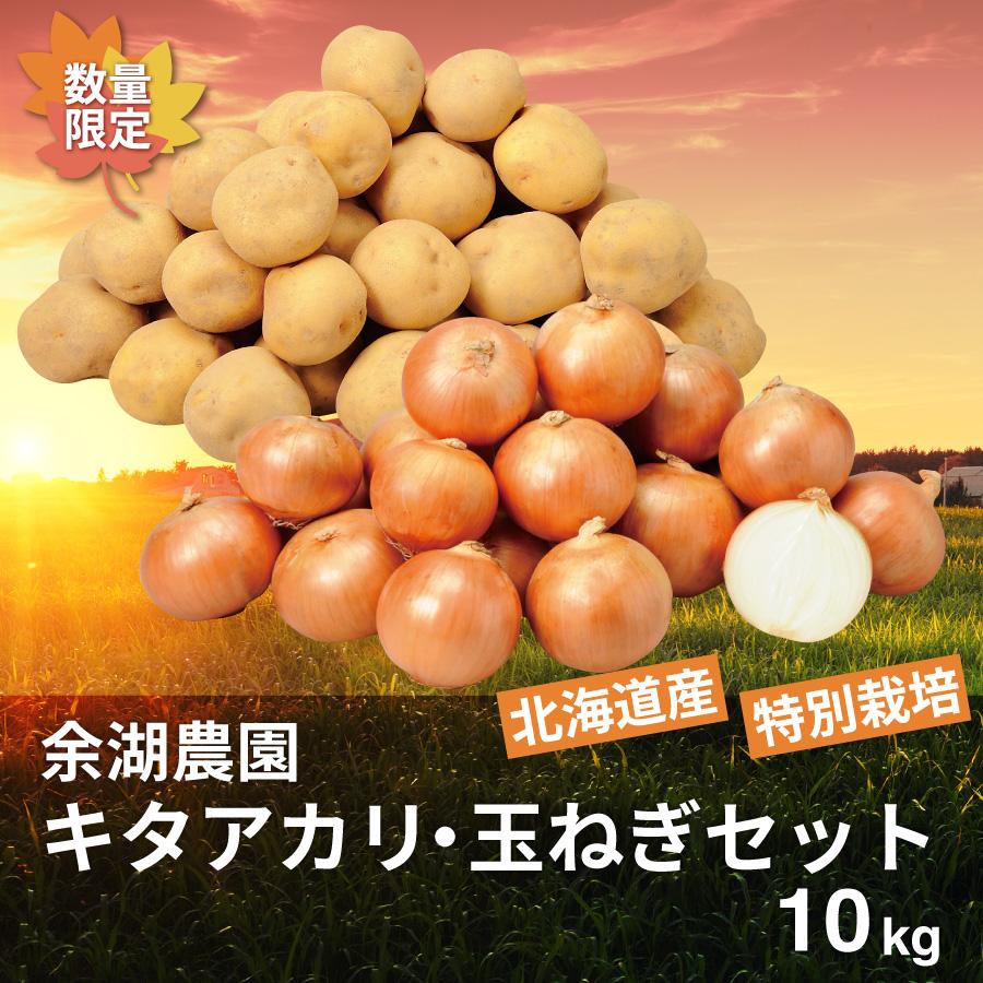 特別栽培 キタアカリ・玉ねぎセット 10㎏【送料無料】
