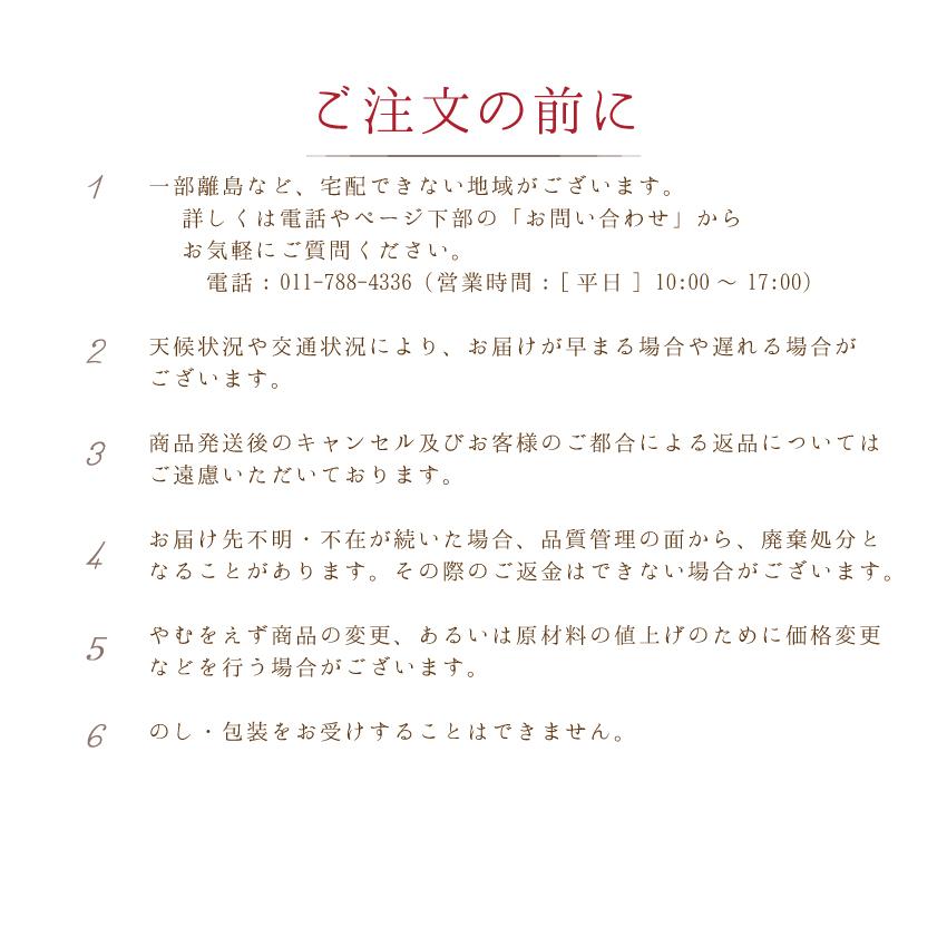三國推奨 北海道クレームブリュレセット 6個入【送料無料】