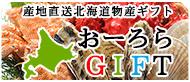おーろらGIFT-道東観光開発