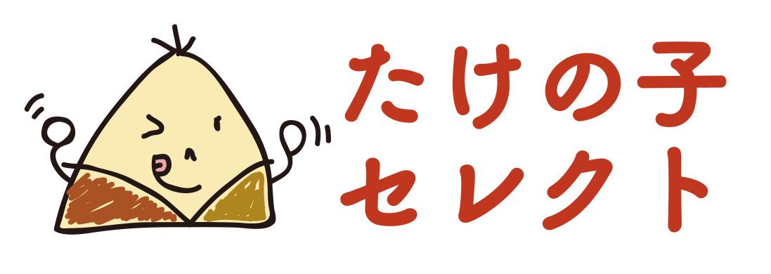 たけの子セレクト-竹内新聞店